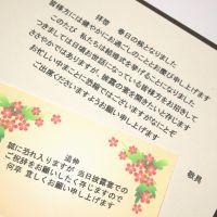 【結婚式の祝辞】あなたの思いが伝わるスピーチの作り方・例文つき