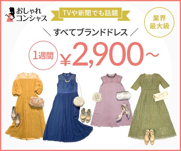 TVや新聞でも話題 全てブランドドレス レンタル1週間2,900円〜 業界最大級