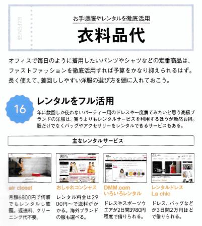 日経WOMAN記事_おしゃれコンシャス