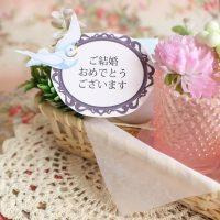結婚祝いメッセージ