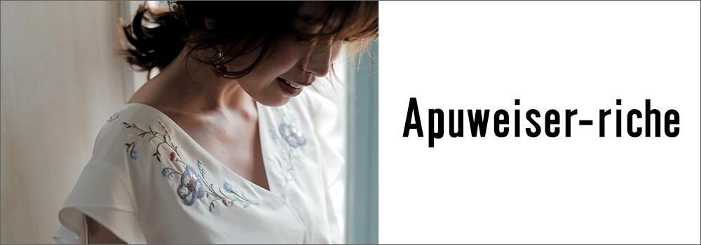 Apuweiser-riche 「アプワイザー・リッシェ」