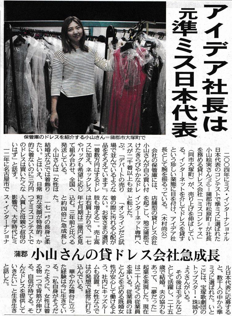 中日新聞にミスコンシャスが掲載されました