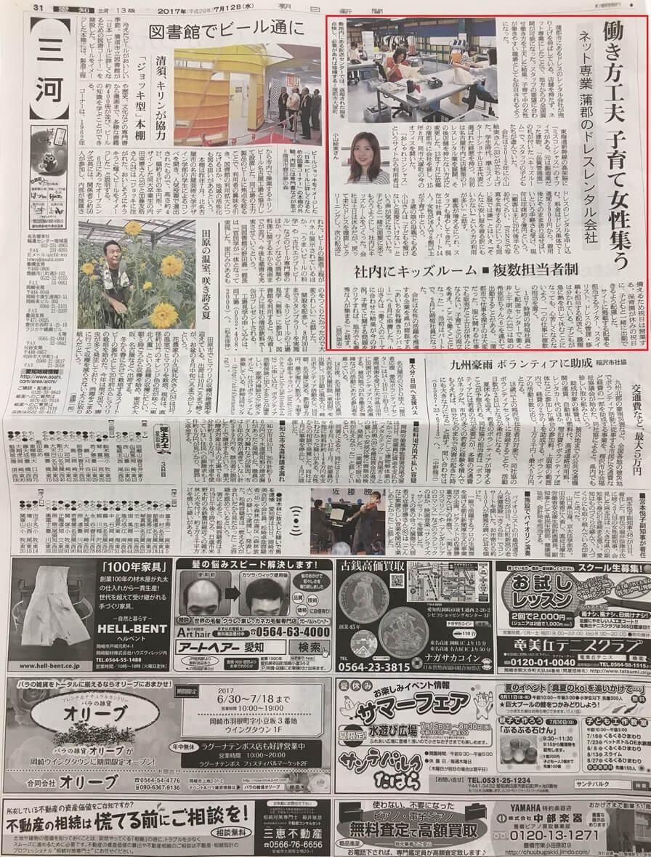 朝日新聞2017年7月12日31面