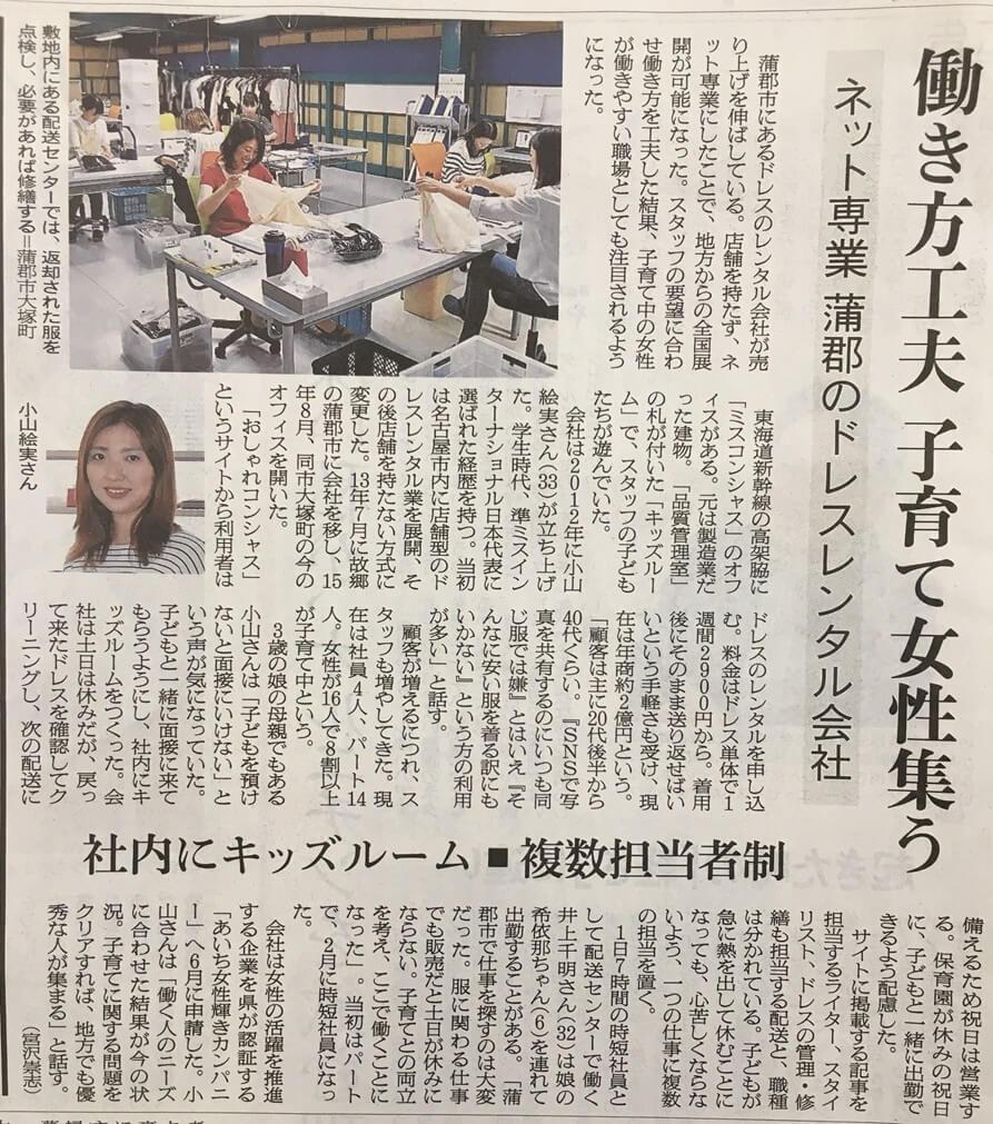 朝日新聞(働き方工夫 子育て女性集う)