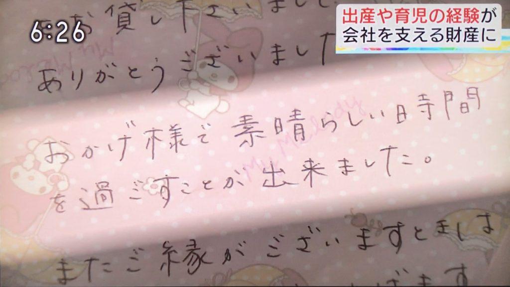 NHK_お客様からの手紙