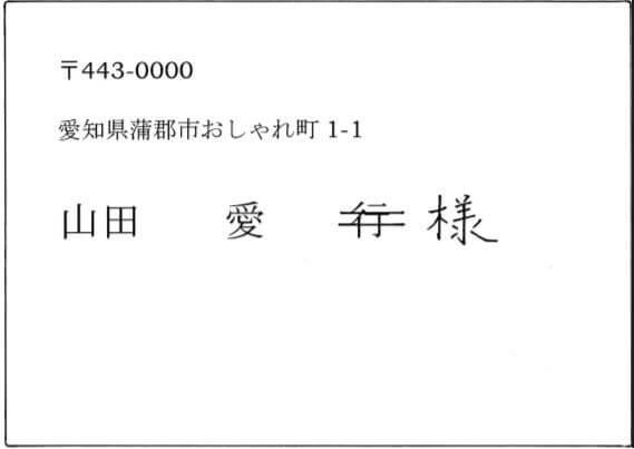 表(宛名)の書き方