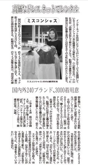 中部経済新聞20180308-1