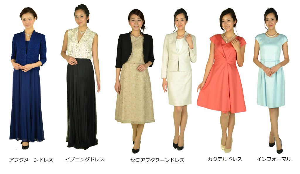 ドレスコード. 近年のフォーマル事情