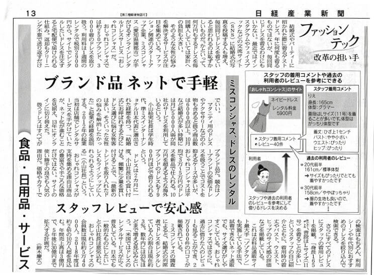 日経産業新聞記事