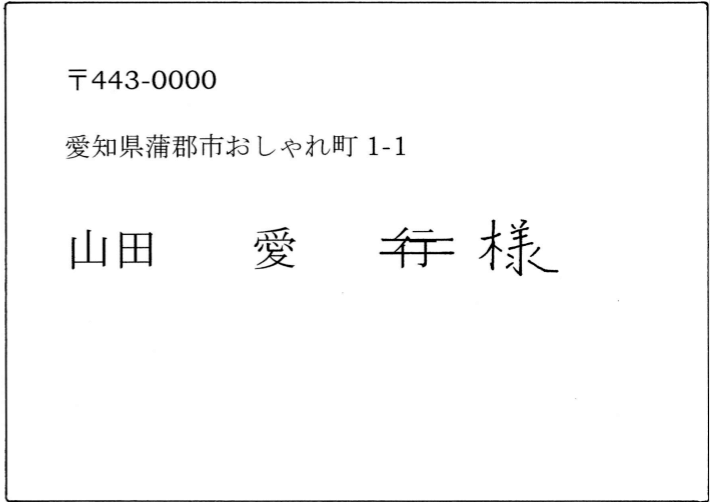 宛名の書き方と敬語文字の消し方