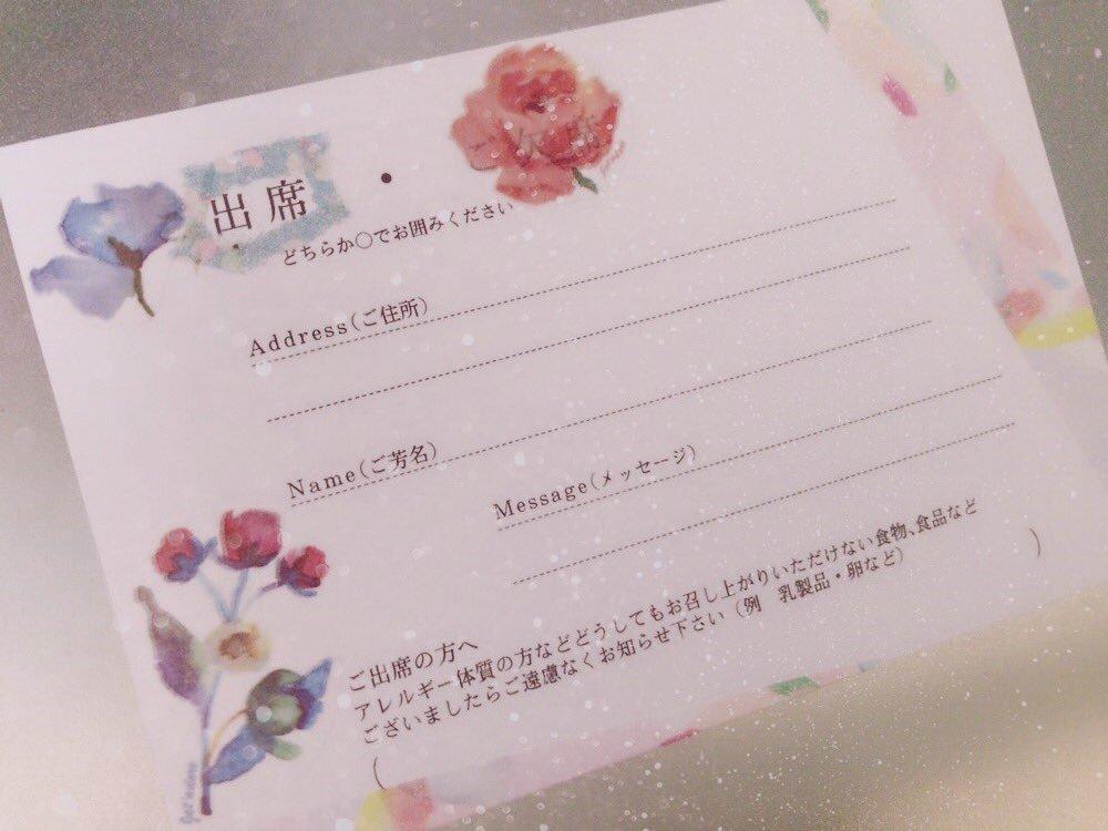 結婚式 招待状 返信 連名 横書き