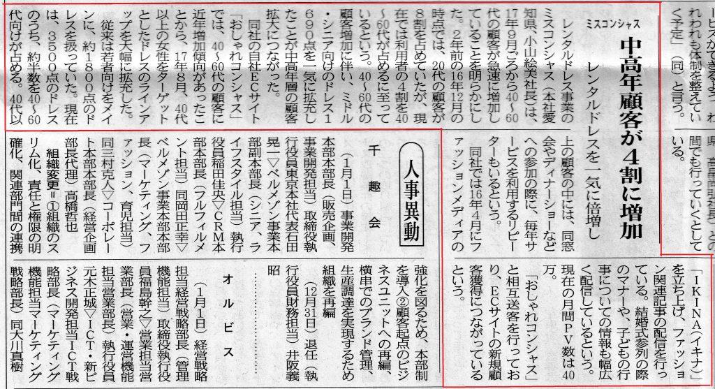 日本流通産業新聞_compressed