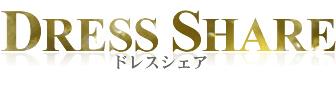 DRESS SHARE(ドレスシェア)