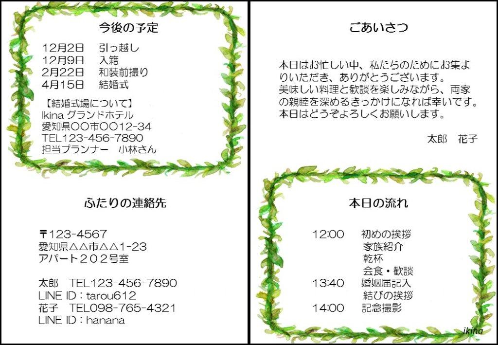 しおり【2枚目 表】