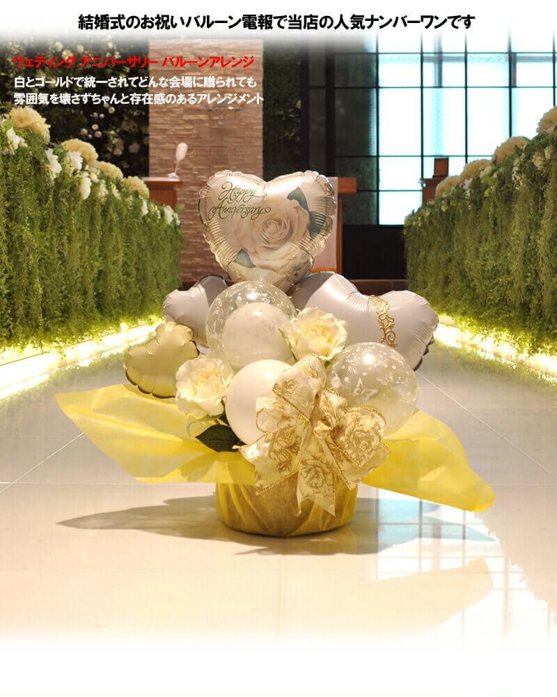 結婚式バルーン電報 ウェディング アニバーサリー バルーンアレンジ