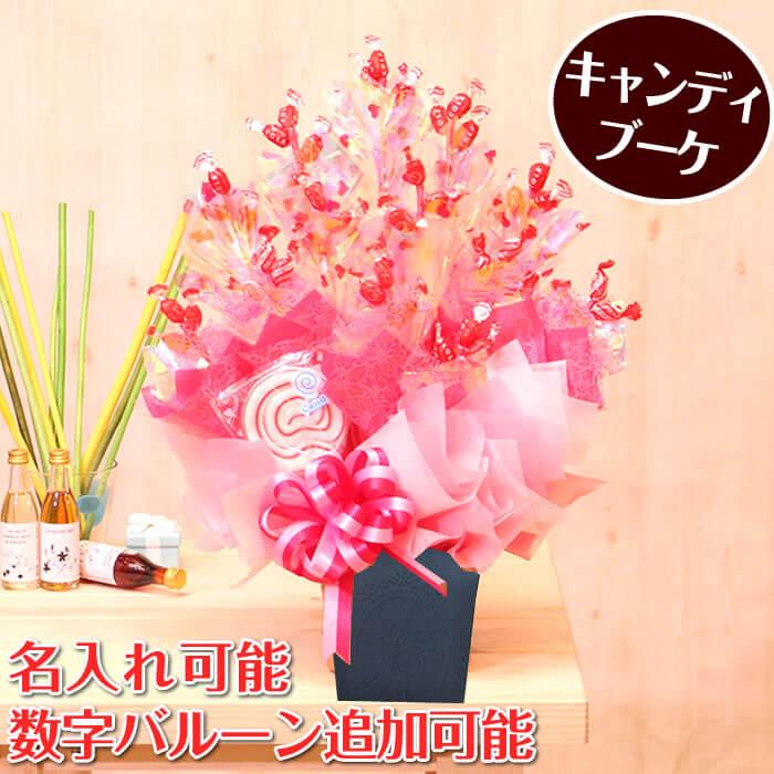 ピンクのキャンディブーケ☆フランボワーズ