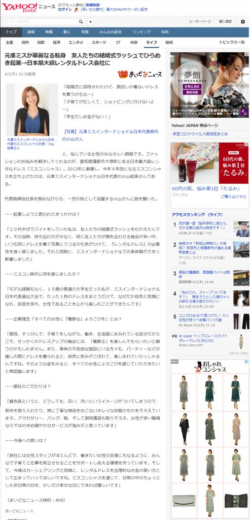 20200402_Yahooニュース