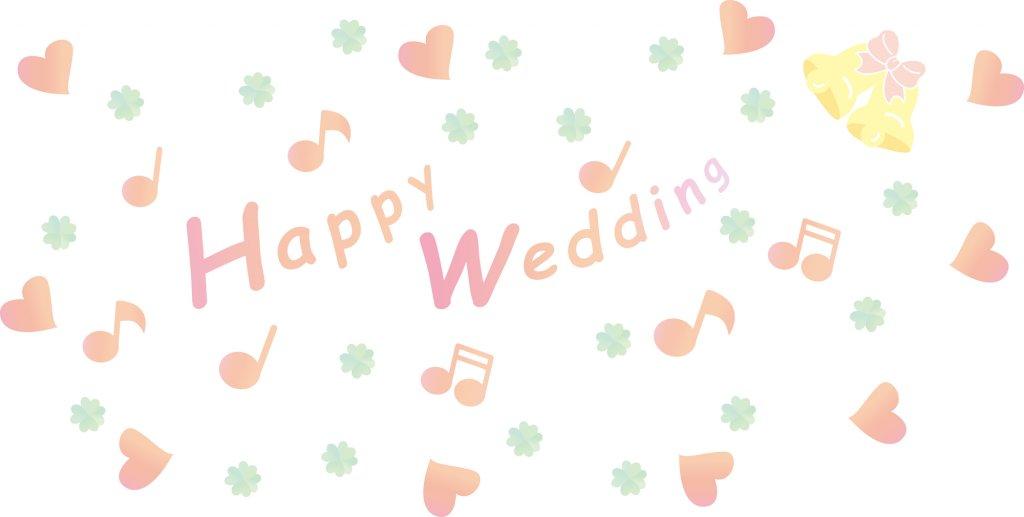 Happy Wedding メッセージ