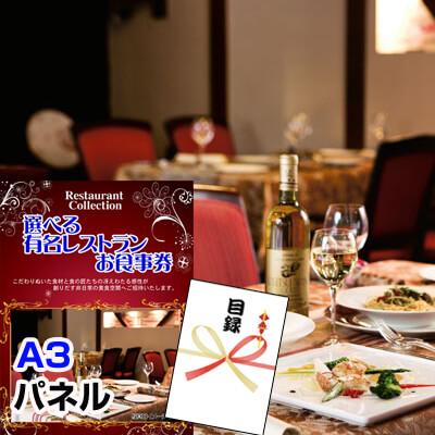 選べる有名レストランお食事カタログ
