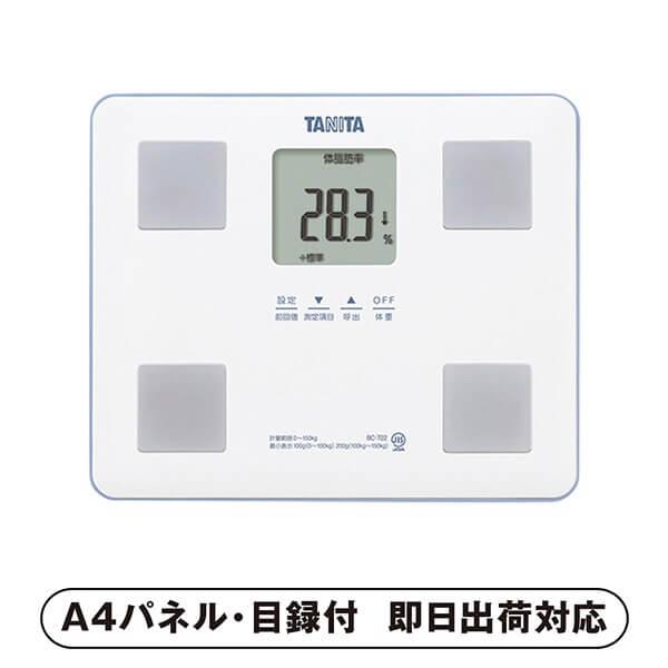 タニタ 体組成計B(ホワイト)