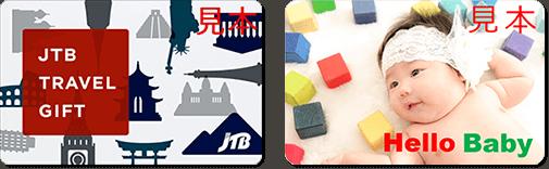 カード型旅行券JTBトラベルギフト