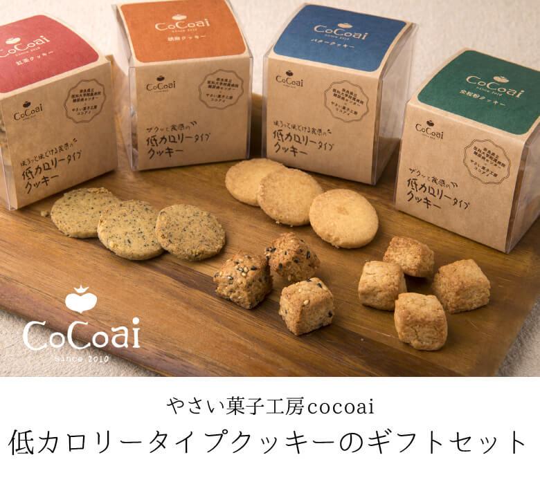 やさい工房cocoai 低カロリークッキー