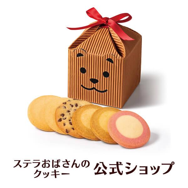 ステラおばさんのクッキー ベアテントボックス