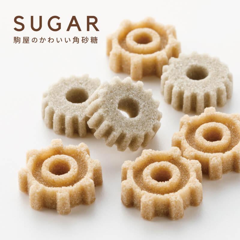 駒屋 かわいい角砂糖プチギフト