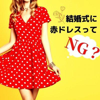 結婚式で赤色ドレスはNG?ゲストの服装マナーとおすすめコーデ&メイク