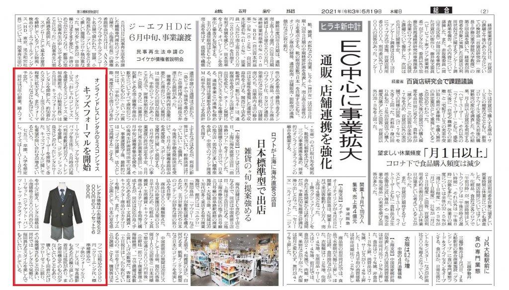 繊研新聞_1