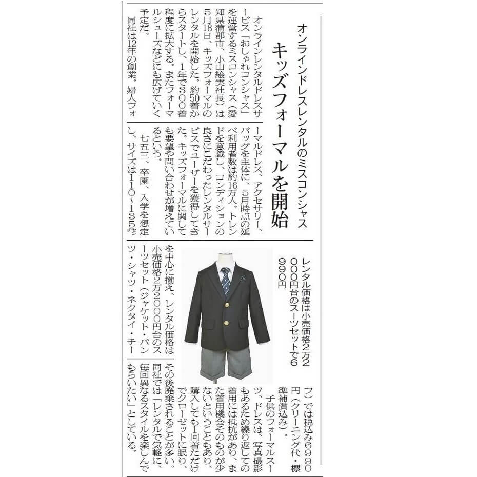 繊研新聞_2