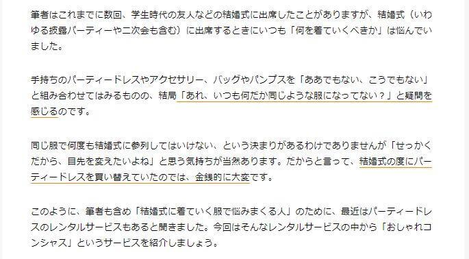 MoneQ Guide 記事抜粋2