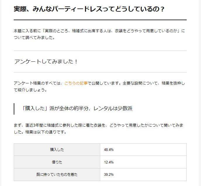 MoneQ Guide 記事抜粋3