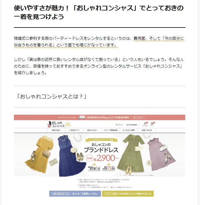 MoneQ Guide 記事抜粋5