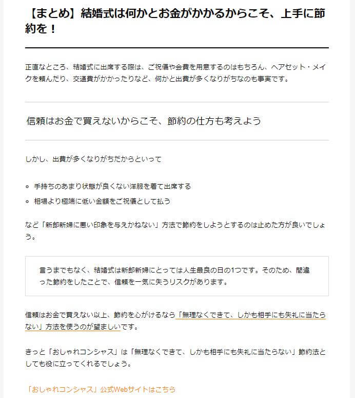 MoneQ Guide 記事抜粋6