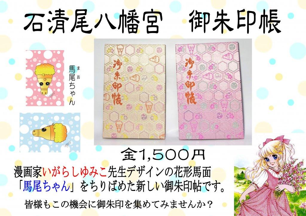 馬尾ちゃんポスター