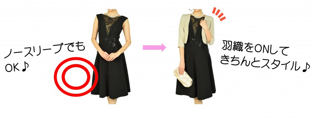 冬にノースリーブや半袖のドレスを着てもいいの?